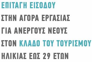 http://www.kekaper.gr/images/tourismos%20voucher.png
